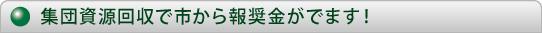 集団資源回収は福岡市から奨励金が出ます!