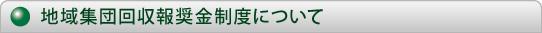 福岡市の集団回収団体奨励金について